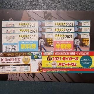 ハンシンタイガース(阪神タイガース)の甲子園お得クーポン  8枚(野球)