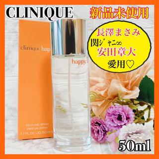 クリニーク(CLINIQUE)の人気 クリニーク ハッピー 50ml 安田章大 長澤まさみ 芸能人愛用 香水(ユニセックス)