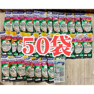 ファンケル(FANCL)のファンケル大人のカロリミット40回分+4回分  FANCL  50袋(ダイエット食品)