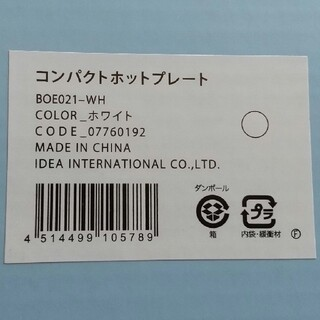I.D.E.A international - ブルーノ ホットプレート ホワイトBRUNO BOE021-WH