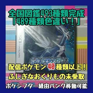 ポケモン(ポケモン)のポケットモンスター ダイヤモンド(携帯用ゲームソフト)