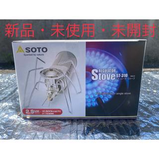 シンフジパートナー(新富士バーナー)のソト(SOTO) レギュレーターストーブ ST-310 新富士バーナー(調理器具)