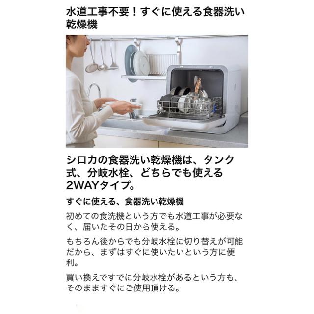 【美品】シロカ 食器洗い乾燥機 食洗機 siroca SS-M151 スマホ/家電/カメラの生活家電(食器洗い機/乾燥機)の商品写真