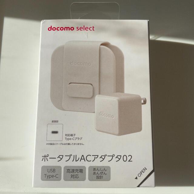 NTTdocomo(エヌティティドコモ)のDo Co Mo ポータブルACアダプタ02 スマホ/家電/カメラのスマートフォン/携帯電話(バッテリー/充電器)の商品写真