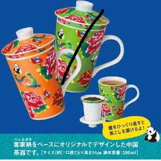 カルディ 台湾 マグカップ オレンジとお茶付き巾着セット(食器)