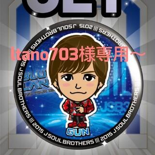 三代目 J Soul Brothers - ★ltano703様専用~岩田剛典☆缶バッジ