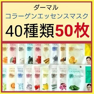 40種類50枚☆ダーマル コラーゲンエッセンスマスク(パック/フェイスマスク)
