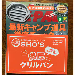 BE-PAL ビーパル 5月号 付録 SHO'S 肉厚グリルパン
