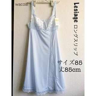 Wacoal - 【新品タグ付】wacoal/Lesiage・ロングスリップ 85/85