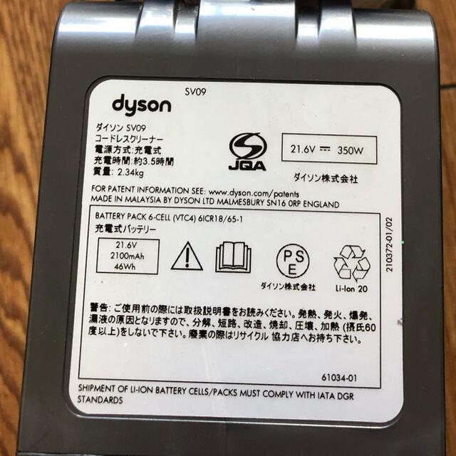 Dyson(ダイソン)のDyson 掃除機 SV09 中古 ジャンク スマホ/家電/カメラの生活家電(掃除機)の商品写真