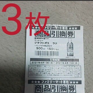 ボス(BOSS)のファミリーマート サントリー「クラフトボスラテ」無料引換券3枚(フード/ドリンク券)