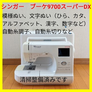 【美品・好調】シンガー コンピュータミシン ブーケ9700 スーパーDX