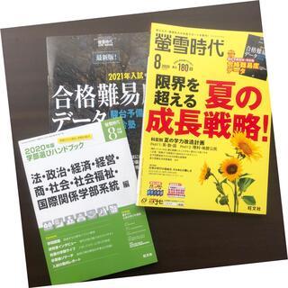 オウブンシャ(旺文社)の★専用★螢雪時代 2020年 08月号(語学/参考書)