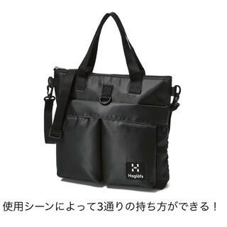 Haglofs - 【即購入OK・送料無料】モノマックス4月号付録