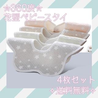 【値下げ】♡360度花型ベビースタイ4枚セット