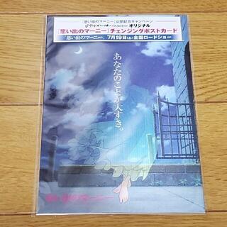 ジブリ(ジブリ)の【送料無料】ジブリ 思い出のマーニー ポストカード(その他)