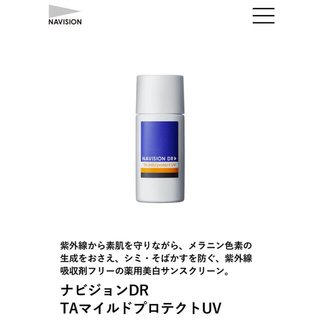 SHISEIDO (資生堂) - えりりん先生推し大人気♡ナビジョンDRTAマイルドプロテクトUVSHISEIDO