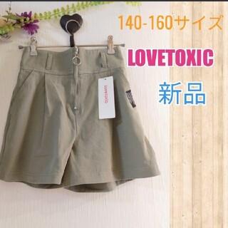 lovetoxic - 新作新品150cm女の子ショートパンツ 綿100%