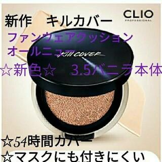 CLIO キルカバー ファンウェアクッションオールニュー新色☆3.5 バニラ