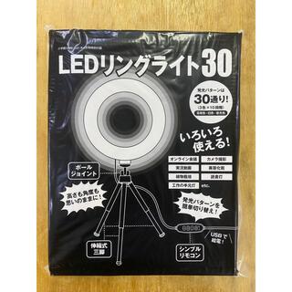 DIME 2021年 4月号 付録 LEDリングライト30☆新品