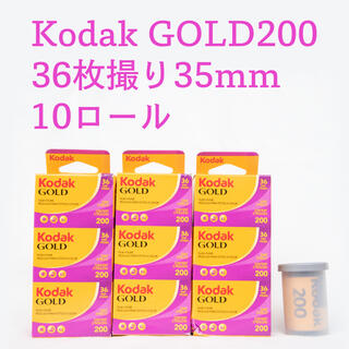 Kodak GOLD 200 36枚撮り 10ロール