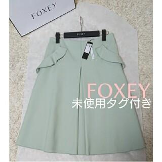 FOXEY - 未使用*!★FOXEYフォクシー★ミントグリーン フラップスカート40