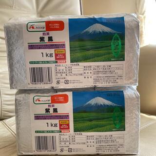 エーコープ 煎茶「紫鳳」♡ハラダ製茶♡ 緑茶1kg×2セット(茶)