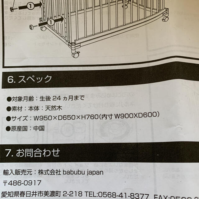 babubu ミニベビーベッド キッズ/ベビー/マタニティの寝具/家具(ベビーベッド)の商品写真