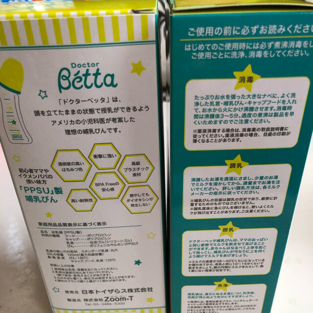 VETTA(ベッタ)のドクターヘッダ 哺乳瓶 2つセット キッズ/ベビー/マタニティの授乳/お食事用品(哺乳ビン)の商品写真