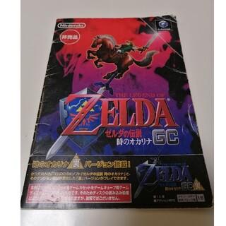 裏ゼルダ(携帯用ゲームソフト)