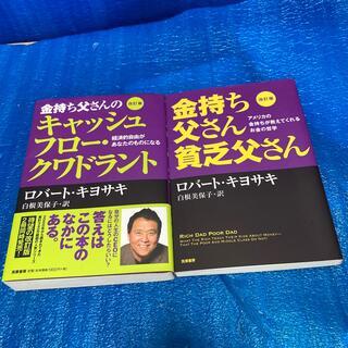 金持ち父さん貧乏父さん 2冊セット(ビジネス/経済)