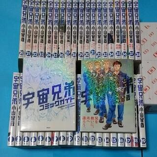 宇宙兄弟   全巻セット+コミックガイド