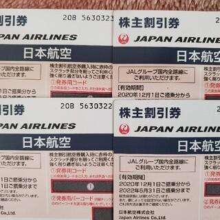 ジャル(ニホンコウクウ)(JAL(日本航空))のJAL(日本航空)株主優待券 サボテン様専用(航空券)