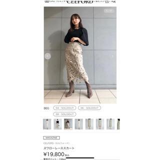 FRAY I.D - 大人気完売品 CELFORD 2021ss スワローレーススカート ベージュ36