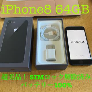 iPhone - iPhone8 64GB スペースグレイ SIMロック解除済
