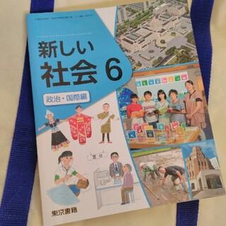 新しい社会6(人文/社会)