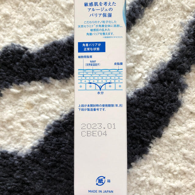 Arouge(アルージェ)のみつ様専用 アルージェ 保湿クリーム しっとり 新品未使用 コスメ/美容のスキンケア/基礎化粧品(フェイスクリーム)の商品写真