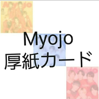 Myojo 厚紙カード(アイドルグッズ)