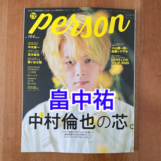 TVガイド person vol.104 畠中祐 切り抜き(切り抜き)
