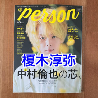 TVガイド person vol.104 榎木淳弥 切り抜き(切り抜き)