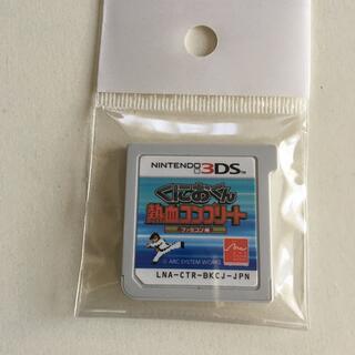 ニンテンドー3DS(ニンテンドー3DS)のくにおくん熱血コンプリート ファミコン編 ソフトのみ(携帯用ゲームソフト)