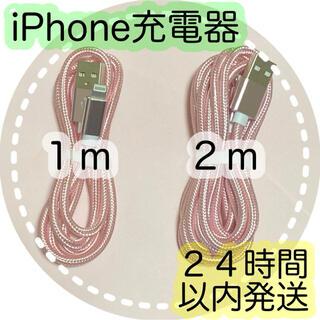 アイフォーン(iPhone)の1m/2mピンク★iPhone充電ケーブル★24時間以内に発送いたします!(バッテリー/充電器)