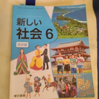 新しい社会6  歴史(語学/参考書)