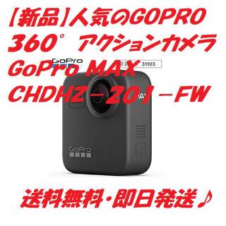 ゴープロ(GoPro)の【新品】GOPRO 360°カメラ GoPro MAX CHDHZ-201-FW(コンパクトデジタルカメラ)