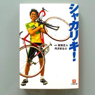小学館 - シャカリキ!/文庫本