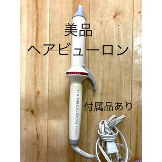 美品 ヘアビューロン  34ミリ(ヘアアイロン)