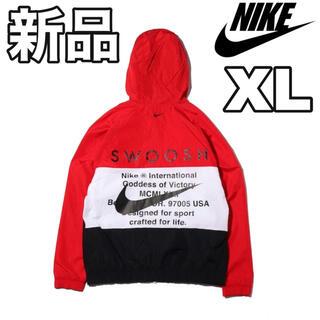 NIKE - 【新品】ナイキ スウォッシュロゴ ナイロンジャケット XLサイズ