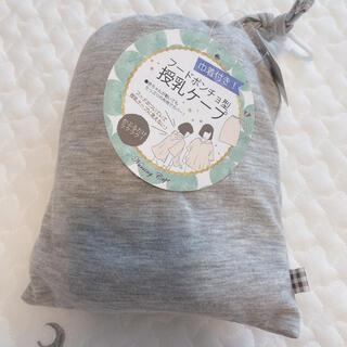 西松屋 - 西松屋 授乳ケープ 新品未使用タグ付き♡ グレー フードポンチョ型 巾着付き
