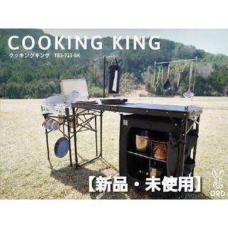ドッペルギャンガー(DOPPELGANGER)の【新品・未使用】クッキングキング DOD TB5-723-BK(テーブル/チェア)