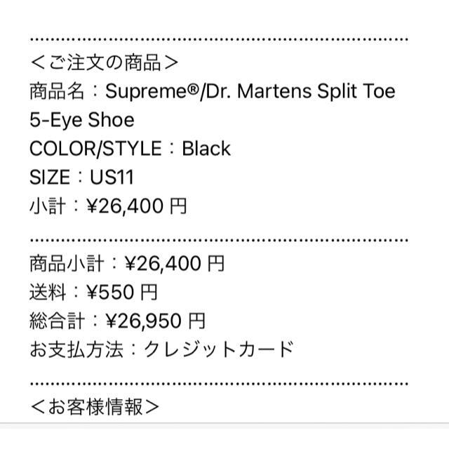 Supreme(シュプリーム)の29cm Supreme Dr.Martens Split 5-Eye Shoe メンズの靴/シューズ(ドレス/ビジネス)の商品写真